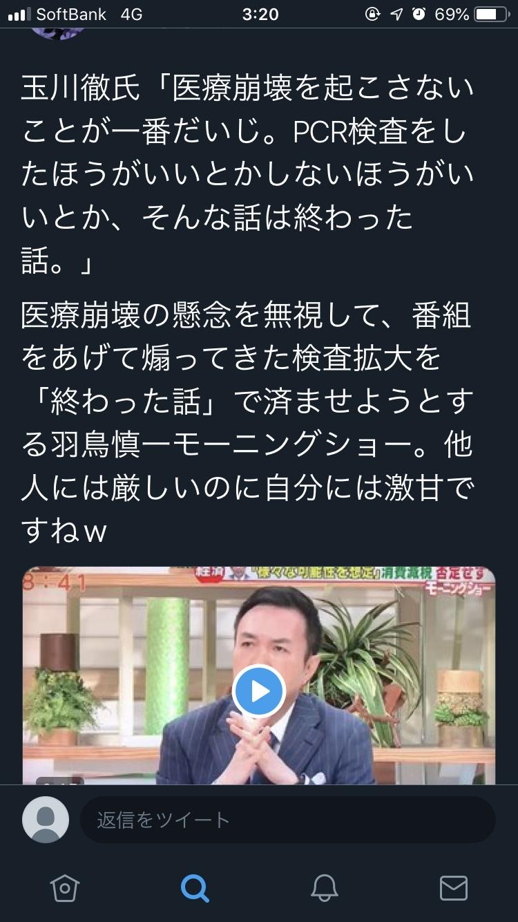 モーニング ショー 岡田
