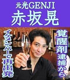 赤坂晃の画像 p1_14