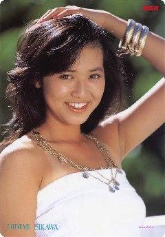 石川秀美ってすごい可愛かったん...