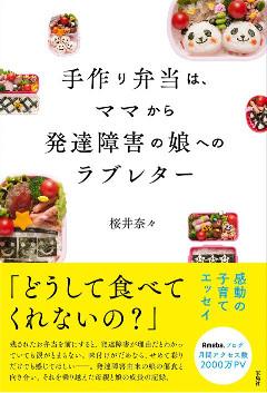 な 桜井 ママスタ な