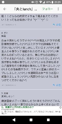細川 直美 ママスタ