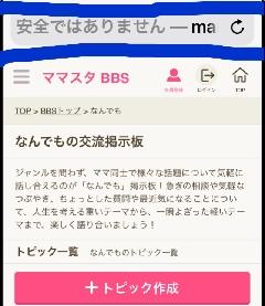 Bbs ママスタ
