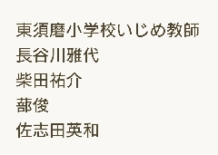 英和 佐 志田