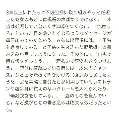 誹謗 中傷 希 川崎