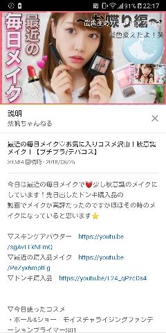 メイク 動画 アンチスレ 80