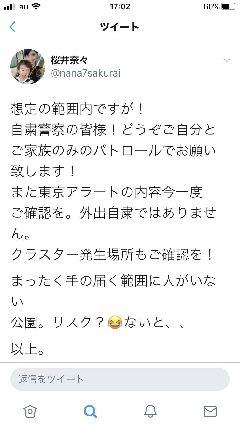 桜井奈々アンチ