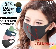 布 マスク 上下
