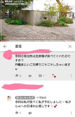 ママスタ 紫帆 ちゃんねる