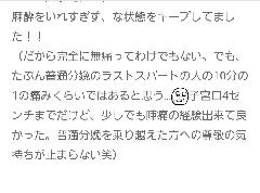 ママスタ4 あいのり桃 桃ブログ ママスタ